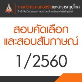สอบคัดเลือกและสอบสัมภาษณ์ ประจำภาคการศึกษาที่ 1 ปีการศึกษา 2560