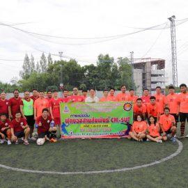 การแข่งขันฟุตบอลสัมพันธ์ CM-SUT ครั้งที่ 1 ประจำปี 2560