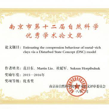 ขอแสดงความยินดีกับ ศ.ดร. สุขสันติ์ หอพิบูลสุข ในโอกาสได้รับรางวัล Best Paper Award จาก Nanjing City, สาธารณรัฐประชาชนจีน