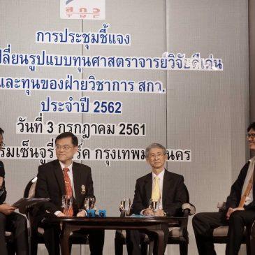 """ศาสตราจารย์ ดร.สุขสันติ์ หอพิบูลสุข ได้ร่วมขึ้นเวทีเสวนาในฐานะ เมธีวิจัยอาวุโส สกว. หัวข้อ """"ก้าวสู้เส้นทางศาสตราจารย์วิจัยดีเด่นอย่างไร ให้ตอบโจทย์ Thailand 4.0"""""""