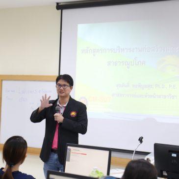 ปฐมนิเทศนักศึกษาใหม่ ประจำปีการศึกษา 1/2561