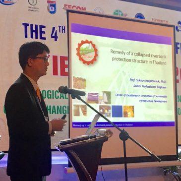 ศาสตราจารย์ ดร.สุขสันติ์ หอพิบูลสุข ได้รับเกียรติเป็นองค์ปาฐก ในงานสัมมนาวิชาการ 4th International Conference on VIETGEO 2018