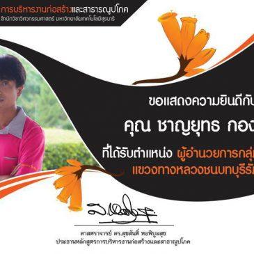 ขอแสดงความยินดีกับคุณชาญยุทธ กองเกิด ที่ได้รับตำแหน่ง ผู้อำนวยการกลุ่มวิชาการแขวงทางหลวงชนบทบุรีรัมย์