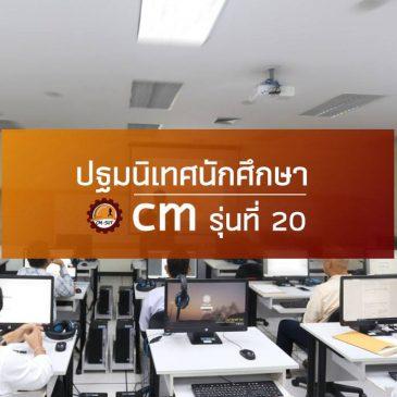 ปฐมนิเทศนักศึกษาใหม่ CM รุ่นที่ 20