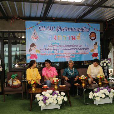 กิจกรรม CM-SUT สืบสานประเพณีไทยในกิจกรรม รดน้ำดำหัวคณาจารย์และผู้อาวุโสของชมรมศิษย์เก่าหลักสูตรการบริหารงานก่อสร้างและสาธารณูปโภค ในวันพุทที่ 10 เมษายน 2562 ณ อาคารวิชาการ 1 มหาวิทยาลัยเทคโนโลยีสุรนารี